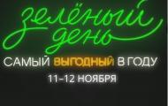 Зеленый день Сбербанка — скидки акции в честь 177 лет