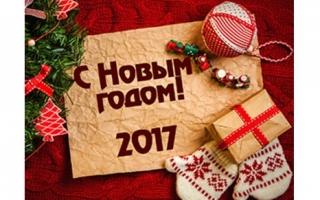 Выходные на январские праздники, график роботы банков на Новый Год 2017 в России