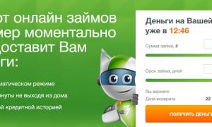 Как получить деньги через робот Займер — онлайн заявка, способы получения денег, личный кабинет