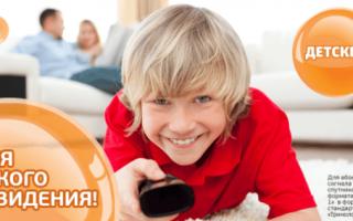 Тариф «Детский» от Триколор ТВ – что входит, стоимость и подключение