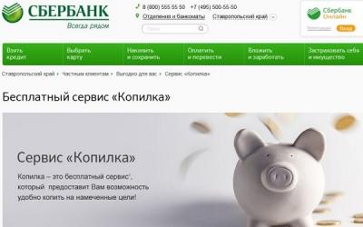 Копилка Сбербанк — принципы работы сервиса, подключение, условия предоставления