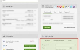 Как перевести деньги с карты на карту в Приват24, инструкция с картинками