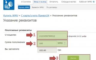 Пополнить вебмани через приват24, моментально