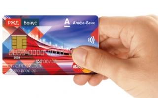 Кредитная карта Альфа Банк — версии карт, бонусы, условия и отличия