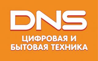 Телефон горячей линии DNS