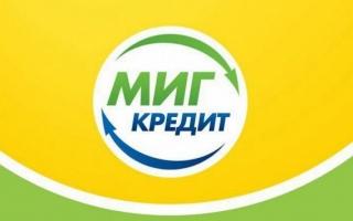 МИГ Кредит Личный Кабинет — как войти / зарегистрироваться в кабинете, обзор кабинета