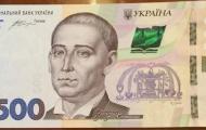 Новые 500 гривен 2015  (фото)