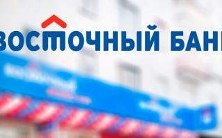 Восточный Банк — сайт, контакты, горячая линия, справка и основные услуги