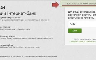 Курс валют Приват24, как узнать какой сегодня курс в системе Приватбанка