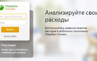 Как подключить Сбербанк Онлайн