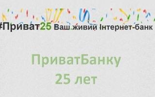 Приват25. В кабинете Приват24 новый логотип в честь дня рождения банка