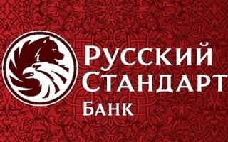 Банк Русский Стандарт — сайт, контакты, горячая линия, справка и основные услуги