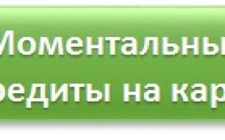 Одна онлайн заявка на кредит в несколько кредитных компаний МФО