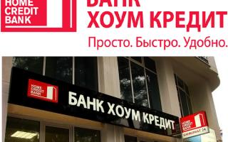 Банк Хоум Кредит — сайт, контакты, горячая линия, справка и основные услуги