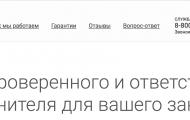 Личный кабинет Напишем.ру