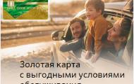 Золотая карта Сбербанка VISA/Master Card — оформление, пользование, обслуживание