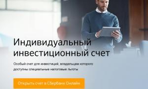 Открытие инвестиционного счета в Сбербанке