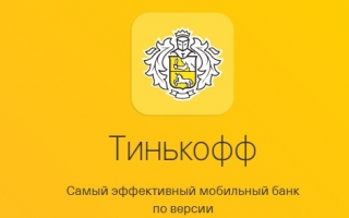 Тинькофф Банк личный кабинет — вход, регистрация, обзор кабинета