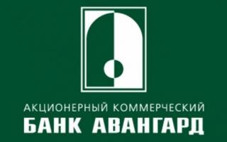 Банк Авангард – сайт, контакты, горячая линия, справка и основные услуги