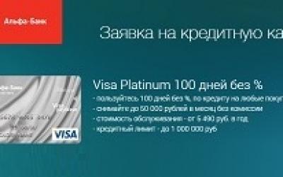 Кредитная карта «100 дней без процентов» Альфа банк