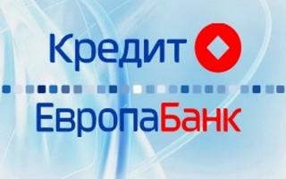 Кредит европа банк -сайт, контакты, горячая линия, справка и основные услуги