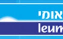 Банк Леуми — телефон, контакты, официальный сайт
