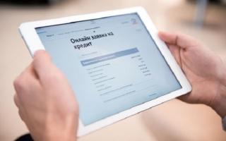 Как подать онлайн заявку на кредит на сайте банка — список учреждений, пошаговое оформление заявки