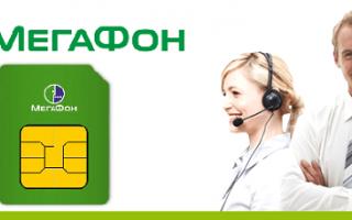 Как активировать СИМ карту Мегафон — варианты регистрации номера