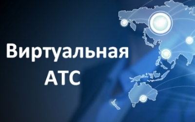 Виртуальная АТС как основной элемент развития бизнеса