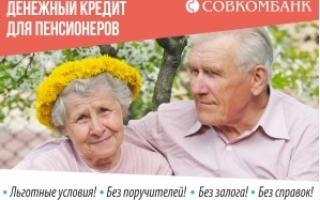 Совкомбанк — кредит наличными для пенсионеров под 12 процентов