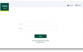 Как зарегистрироваться в Ощад24/7, инструкция