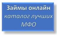 Займы онлайн официальные сайты, где можно оформить онлайн заявку