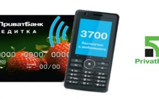 Как проверить баланс карты Приватбанка через приват24, смс, терминал