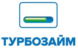 Турбозайм — условия кредитования и преимущества компании