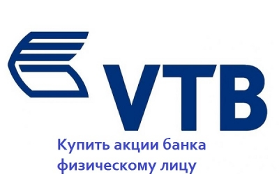 Где и как физическому лицу купить акции ВТБ: условия, требования, стоимость