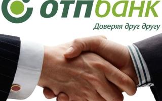 ОТП Банк — сайт, контакты, горячая линия, справка и основные услуги