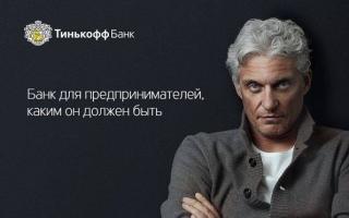 Тинькофф банк — сайт, контакты, горячая линия, справка и основные услуги