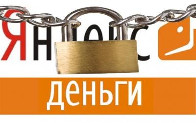 Яндекс деньги не работает в Украине с 07.11.2016
