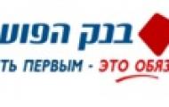 Банк Апоалим — контакты, телефон горячей линии