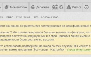 Как включить смс подтверждение входа в Приват24