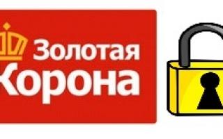 Золотая корона не работает в Украине с октября 2016