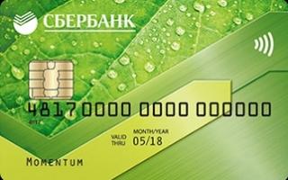 Сбербанк закроет все овердрафтные карты клиентов до начала 2019 года