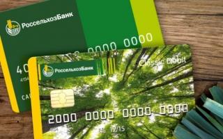 Как взять кредит в Россельхозбанке без поручителей?
