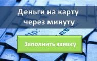 Онлайн заявка на кредит в России