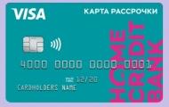 Карта «Рассрочка» от Home Credit Bank