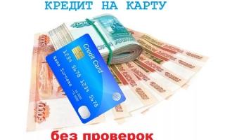 Где оформить займ на карту, мгновенно и круглосуточно без отказов — список кредитных сервисов