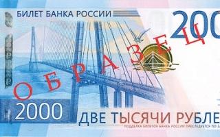 Как проверить купюру 2000 рублей по внешнему виду, на ощупь. Проверка банкноты с помощью смартфона