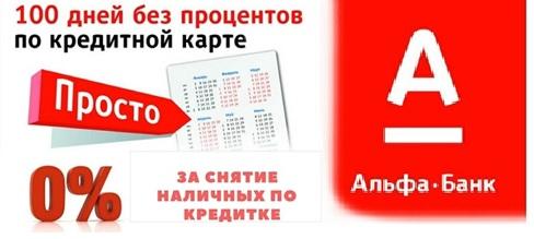 карта альфа банка 100 дней рекламма