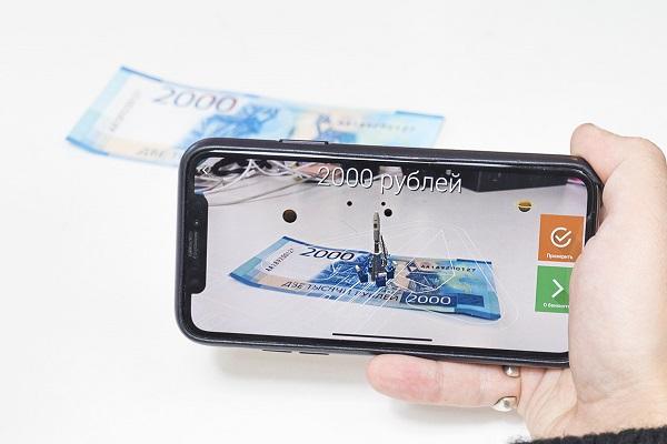 как проверить купюру 2000 рублей на смартфоне