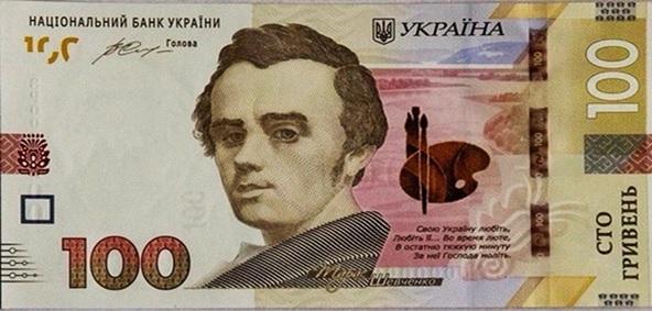 новые сто гривен